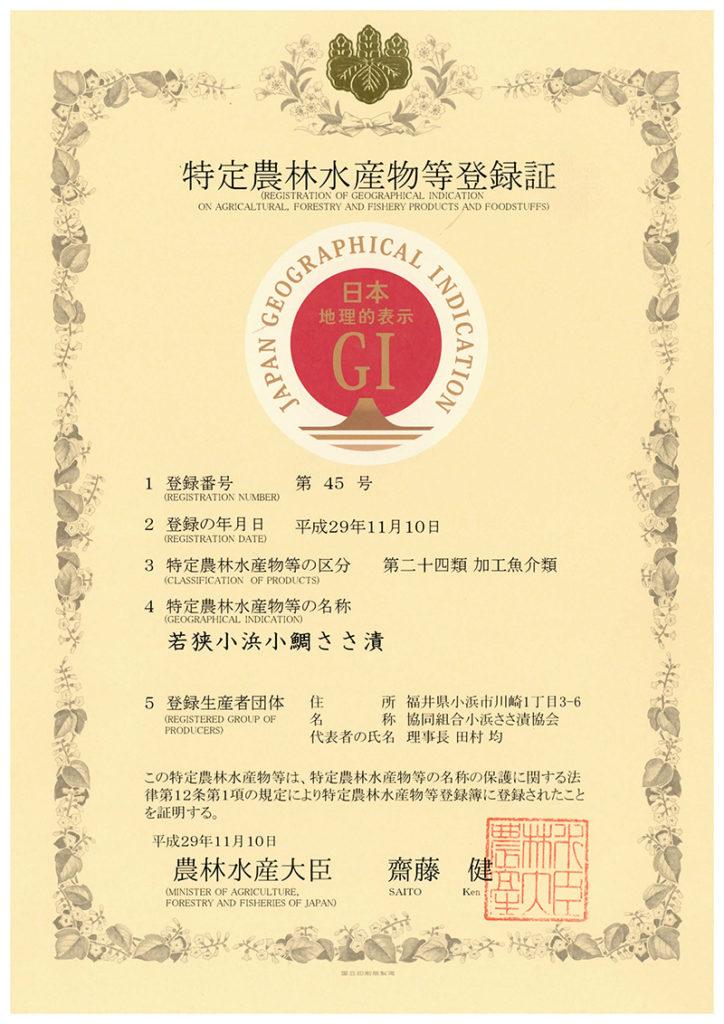日本地理的表示保護制度登録証