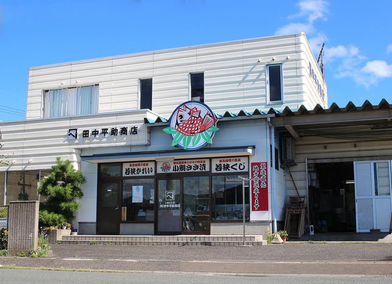 田中平助商店